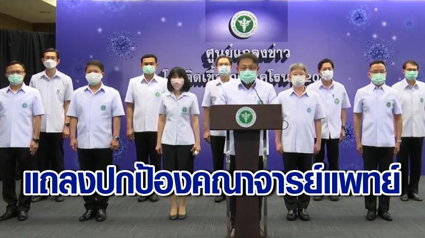 ผู้บริหารกระทรวงสธ. แถลงปกป้องคณาจารย์แพทย์ที่ปรึกษา หลังโดนกระแสวิจารณ์หนัก