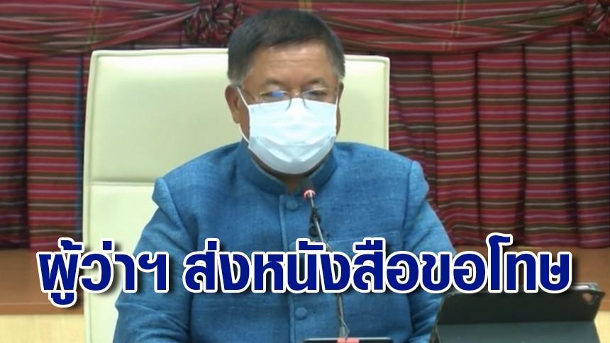 ผู้ว่าฯอุบลฯ ส่งหนังสือขอโทษทางการลาว ที่ให้ข่าวคลาดเคลื่อน ปมให้วัคซีน 7 คนไทยเก็บเห็ด