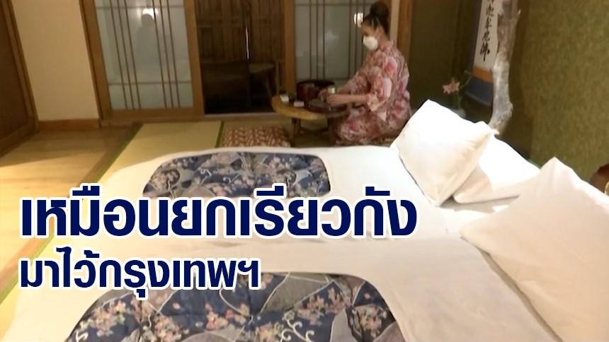 โบตั๋นเช็คอิน พาเที่ยวโรงแรมสไตล์เรียวกัง เหมือนยกญี่ปุ่นมาไว้กรุงเทพฯ ยอดจองสวนกระแสโควิด