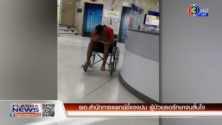 ผอ.สํานักการแพทย์ แจงปมผู้ป่วยรอรักษาจนสิ้นใจ / ปราจีนบุรีเปิด รพ.สนาม เพิ่ม 2 แห่ง