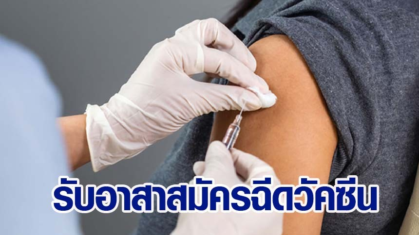 """จุฬาฯ เปิดรับอาสาสมัคร ทดลองฉีดวัคซีน """"ChulaCov19"""" ระยะที่ 1 ตั้งแต่ 3-10 ส.ค.นี้"""