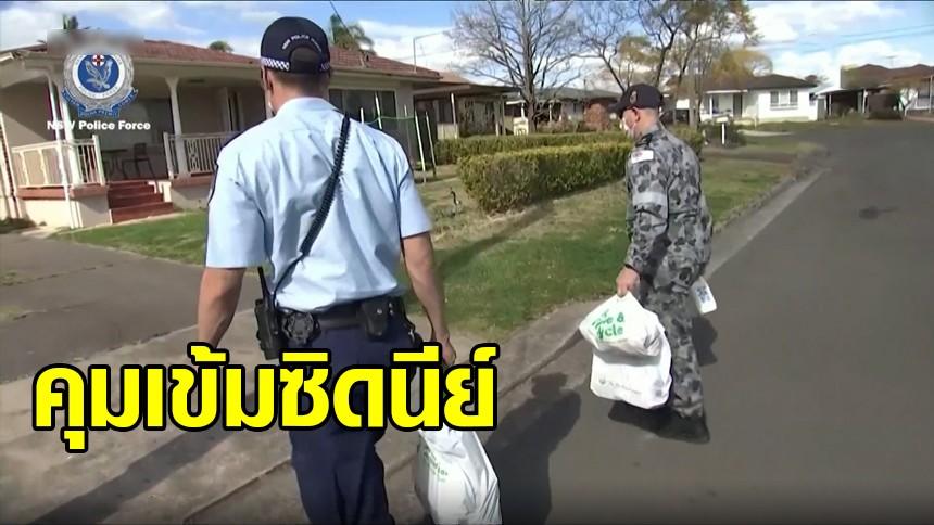 ออสเตรเลียคุมเข้มล็อกดาวน์ซิดนีย์ ส่งทหารจัดส่งอาหาร เคาะประตูบ้านถามไถ่ ปชช.