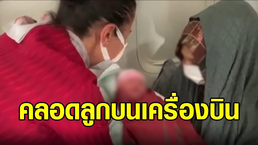 ลูกเรือสวมบทสูตินรีแพทย์จำเป็น ทำคลอดหญิงอัฟกันบนเครื่องบิน ขณะอพยพไปอังกฤษ