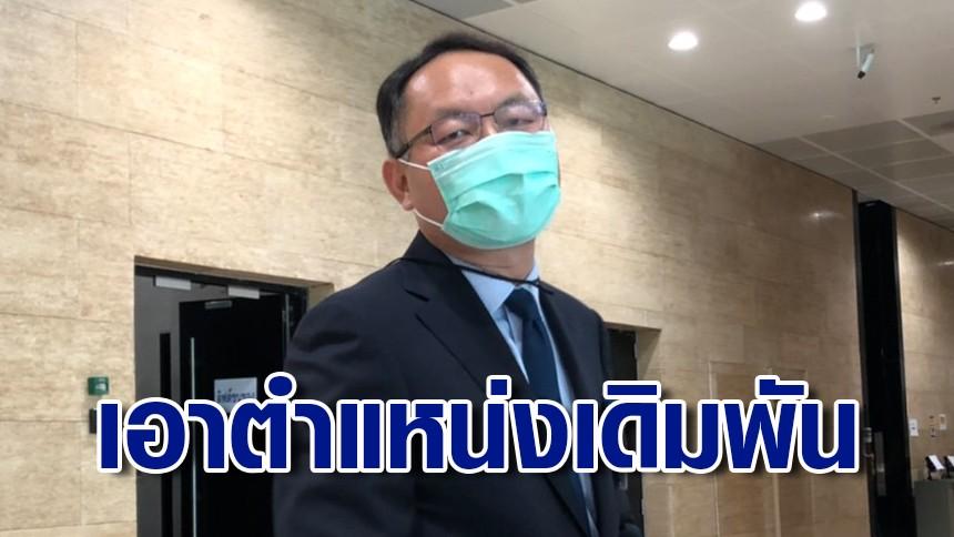 'ส.ส.โจ้' เพื่อไทย ประกาศเลิกเล่นการเมือง หากรัฐบาลโกงงบโควิด ไปซื้อกระสุนยาง