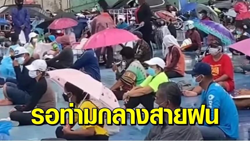 คนพัทยานับพันนั่งรอกลางสายฝน รับแจกข้าวสารอาหารแห้ง ต่อชีวิตช่วงโควิด