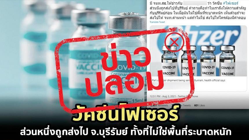 เฟกนิวส์! โฆษกตร. ยืนยันข่าววัคซีนไฟเซอร์ส่วนหนึ่งถูกส่งไป จ.บุรีรัมย์ ไม่เป็นความจริง