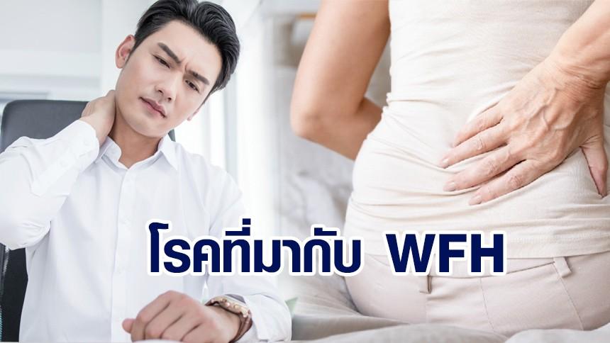 WFH กับความเสี่ยงของกระดูกสันหลังและต้นคอ