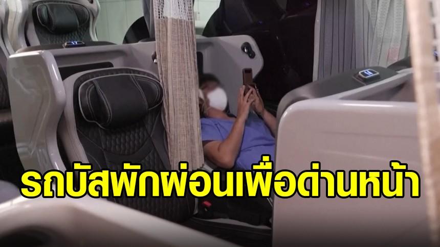 เกาหลีใต้จัดรถบัสพิเศษให้ จนท.ด่านหน้า พักผ่อนตากแอร์ หลังกรำศึกหนัก