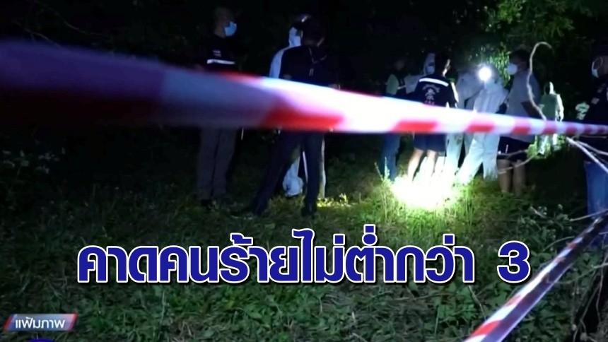 คืบหน้าหญิงโดนอุ้มฆ่าทิ้งลงคลอง พบเบาะแสจากกล้องวงจรปิด คาดคนร้ายไม่ต่ำกว่า 3 คน