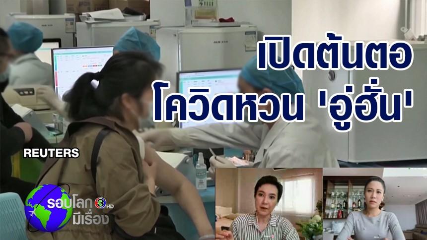 เปิดต้นตอผู้ป่วยคนแรก โควิดหวนบุกอู่ฮั่นในรอบปี เร่งปูพรมตรวจเชื้อ 11 ล้านคน