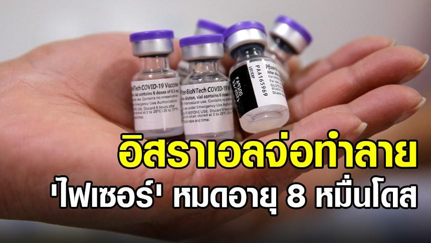 อิสราเอลเตรียมทำลายวัคซีน 'ไฟเซอร์' หมดอายุ 8 หมื่นโดส มูลค่า 59 ล้านบาท