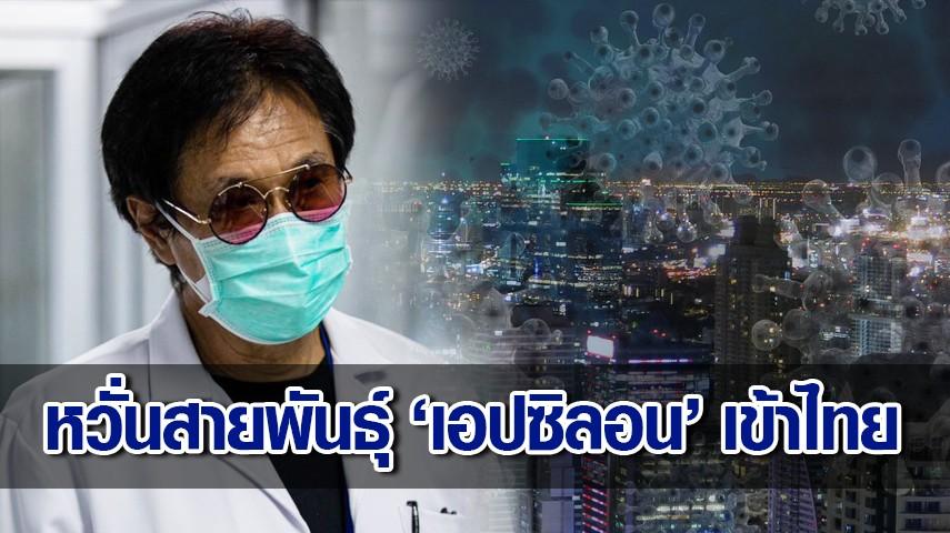 จับตาสายพันธุ์ 'เอปซิลอน' นพ.ธีระวัฒน์ แนะ เร่งฉีดวัคซีนครอบคลุมโดยเร็ว หวั่น เชื้อเข้าไทย