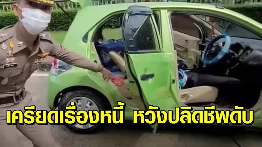หนุ่มวัย 20 เครียดหนี้รถ-บัตรเครดิต รมควันในรถหวังฆ่าตัวตาย เคราะห์ดีบุกช่วยทัน