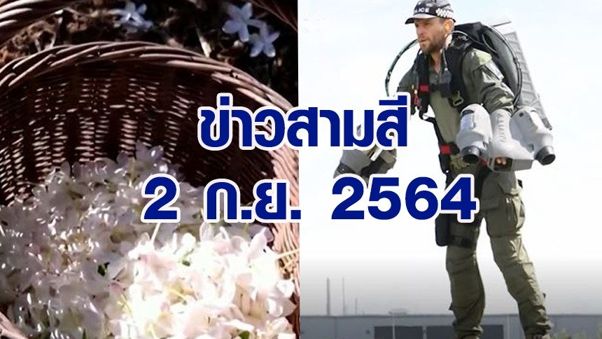 ข่าวสามสี 2 ก.ย. 64 - แบรนด์ดัง 'ชาแนล' กว้านซื้อทุ่มดอกมะลิ เพื่อสร้างวัตถุดิบทำน้ำหอมสูตรเฉพาะ