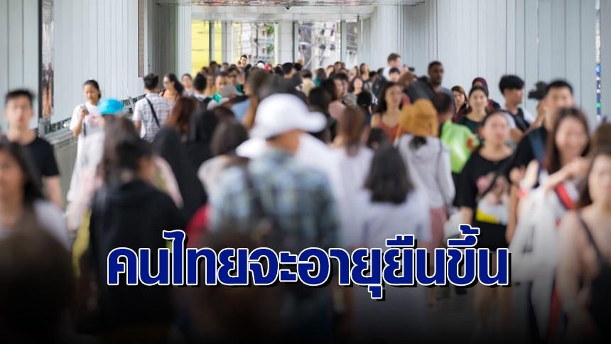 นักวิจัยชี้ คนไทยอายุขัยเฉลี่ยเพิ่ม 20 ปี เด็กยุคดิจิทัล อาจอายุยืนถึง 100 ปี ถ้าปรับการใช้ชีวิต