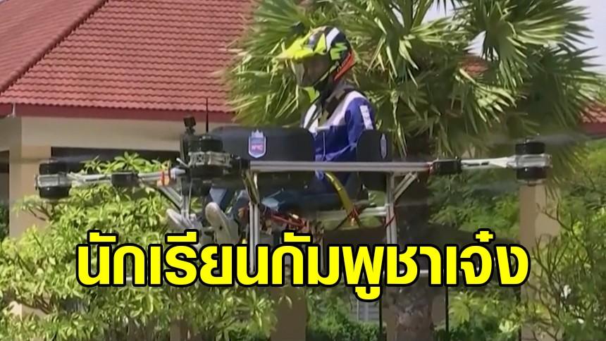 นักเรียนเทคนิคกัมพูชา คิดค้นโดรนบินได้ แก้ปัญหารถติด