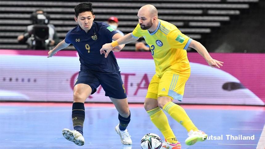 โต๊ะเล็กไทยสุดต้าน พ่ายคาซัคสถาน 0-7 จบเส้นทางฟุตซอลโลก รอบ 16 ทีมสุดท้าย