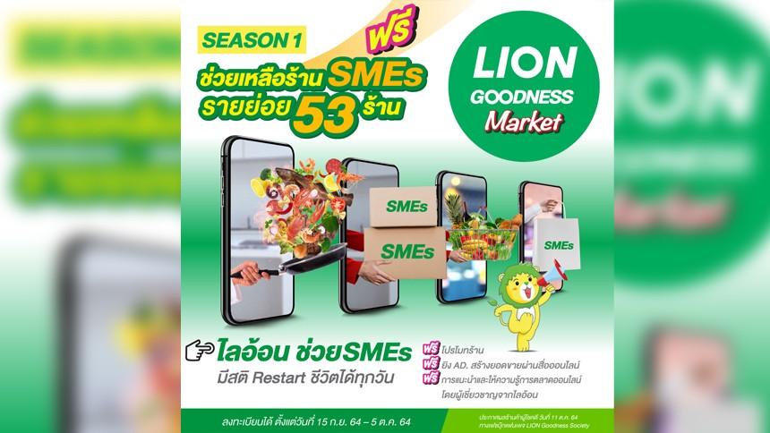SMEs ต้องรอด! กับโครงการ LION Goodness Market - Season 1