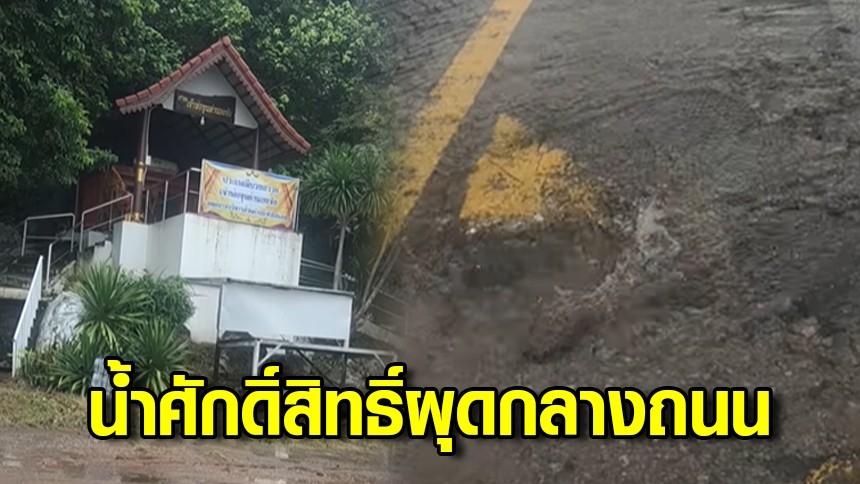 น้ำผุดกลางถนน ชาวบ้านแห่นำภาชนะมาตักกลับบ้านใช้ดื่มกิน เชื่อน้ำศักดิ์สิทธิ์ รักษาโรคได้
