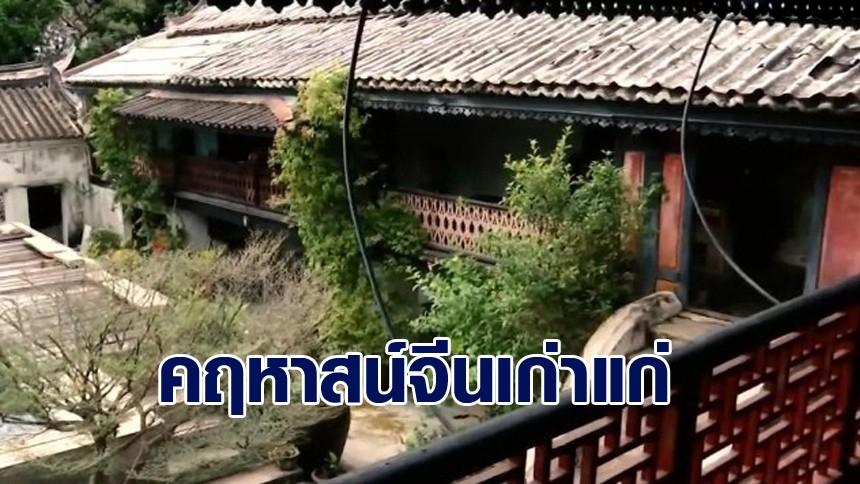 'โซวเฮงไถ่' คฤหาสน์จีนอายุ 230 ปี เปิดเป็นโรงเรียนสอนดำน้ำ ร้านกาแฟ