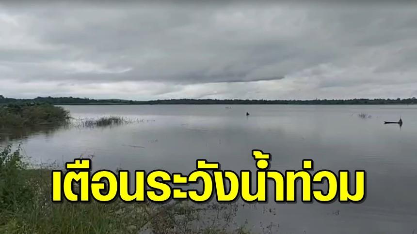 อำนาจเจริญฝนกระหน่ำทั้งวันทั้งคืน  อ่างเก็บน้ำพุทธอุทยานจ่อคิวล้นสติงเวย์ เตือนท้ายเขื่อนให้ระวังน้ำท่วม