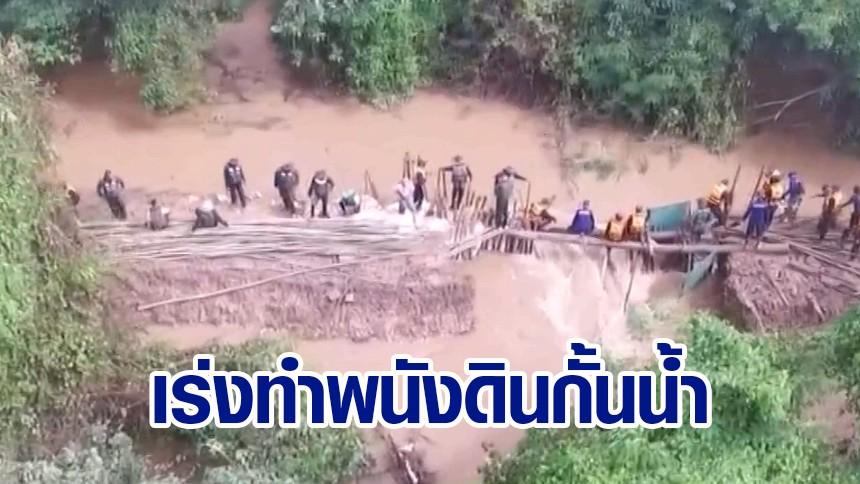ชาวบ้านร่วมมือ จนท. เร่งซ่อมพนังดินกั้นน้ำแม่น้ำวังทอง นายอำเภอฯ มั่นใจเสร็จพรุ่งนี้