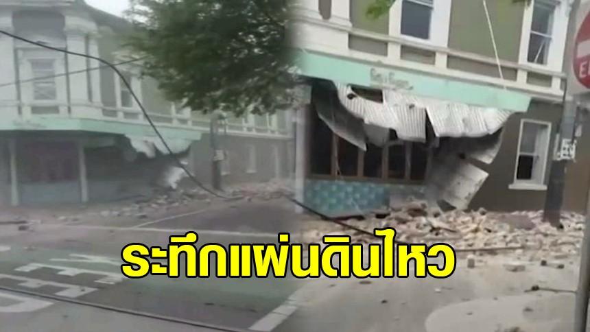 ออสเตรเลียกังวล แผ่นดินไหวขนาด 5.8 เมลเบิร์นแตกตื่น ชี้ไม่ได้เกิดขึ้นบ่อยในประเทศ