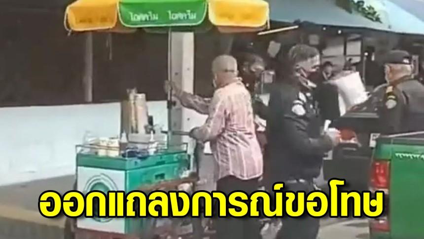 """""""ไผ่ทองไอสครีม"""" ออกแถลงการณ์ขอโทษ ปมดราม่าเทศกิจยึดของลุงขายไอศกรีม"""