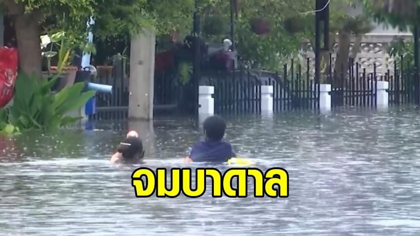 สรุปภาพรวมสถานการณ์น้ำท่วม จับตาสถานีต่อไป 'ขอนแก่น' รับน้ำจากชัยภูมิ