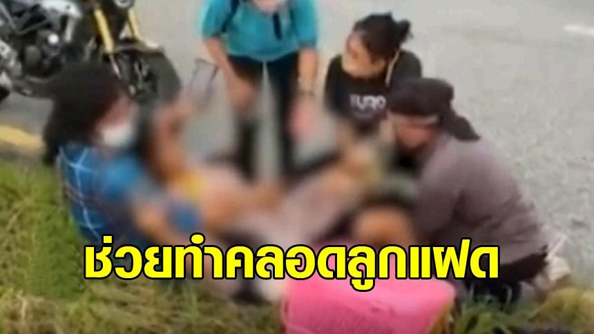 นาทีชีวิต พลเมืองดีรุดช่วย สาวท้องแก่คลอดลูกข้างถนน คนเดียวไม่พอ แถมได้ลูกแฝด!