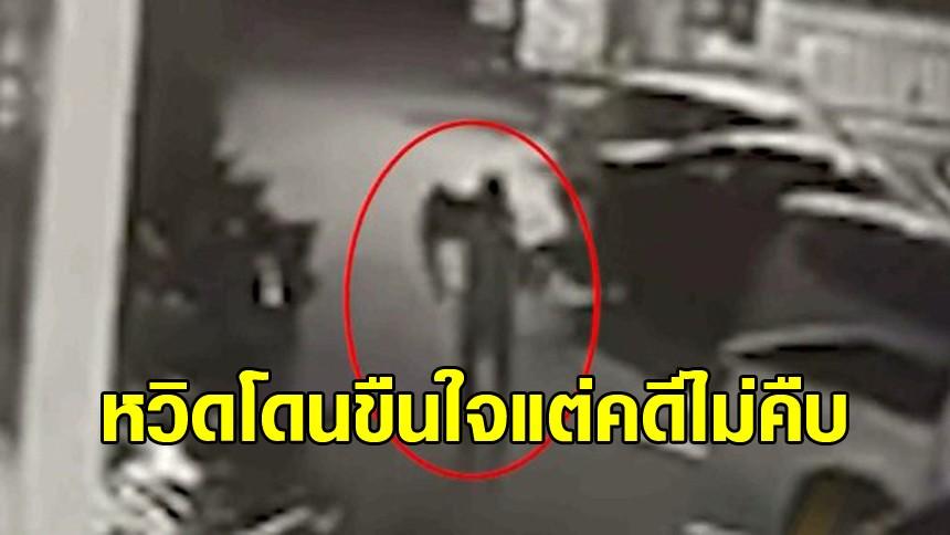 สาววัย21 โพสต์คลิปเตือนภัย ถูกชายที่รู้จักอุ้ม หวิดโดนขืนใจกลางลานจอดรถ