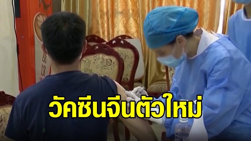 จีนพัฒนาวัคซีนตัวใหม่ ผลทดลองสู้โควิดเดลตาได้ 79%