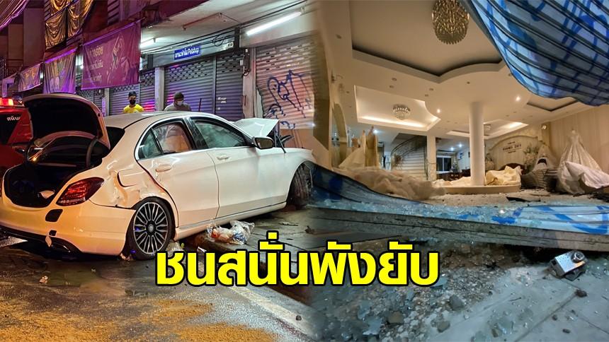 สาวขับเบนซ์ เสียหลักพุ่งชนร้านเช่าชุดแต่งงานเจ็บ สภาพร้านพังยับ