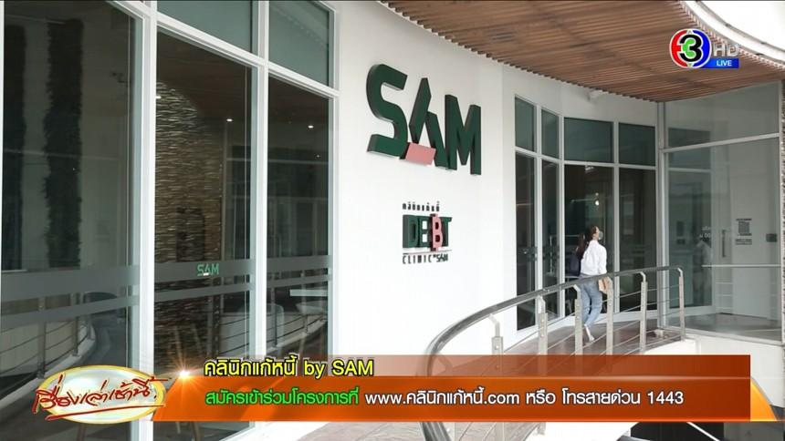 คลินิกแก้หนี้ by SAM