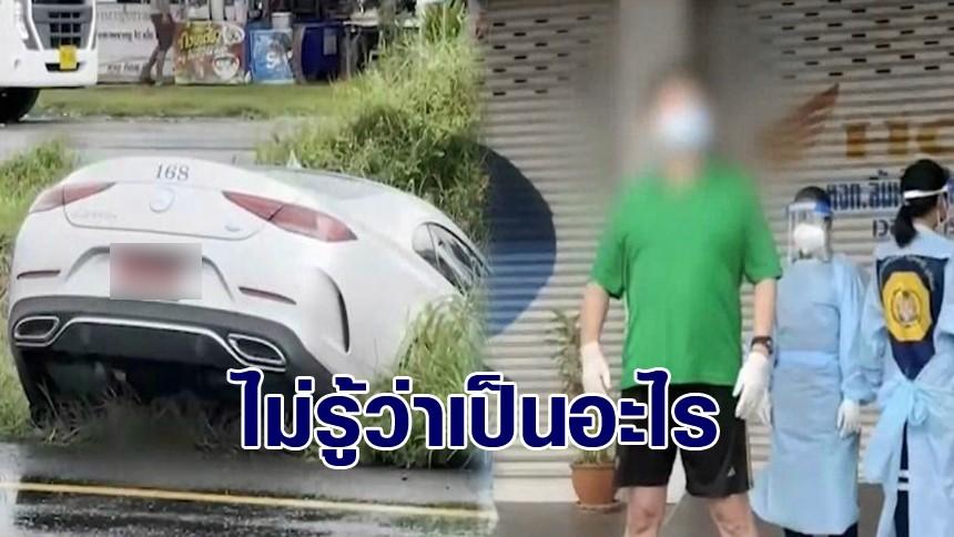 กู้ภัยงง หนุ่มขับเบนซ์ป้ายแดง เปิดซันรูฟโผล่โบกมือทักทาย ปล่อยรถให้ไหลตกถนน