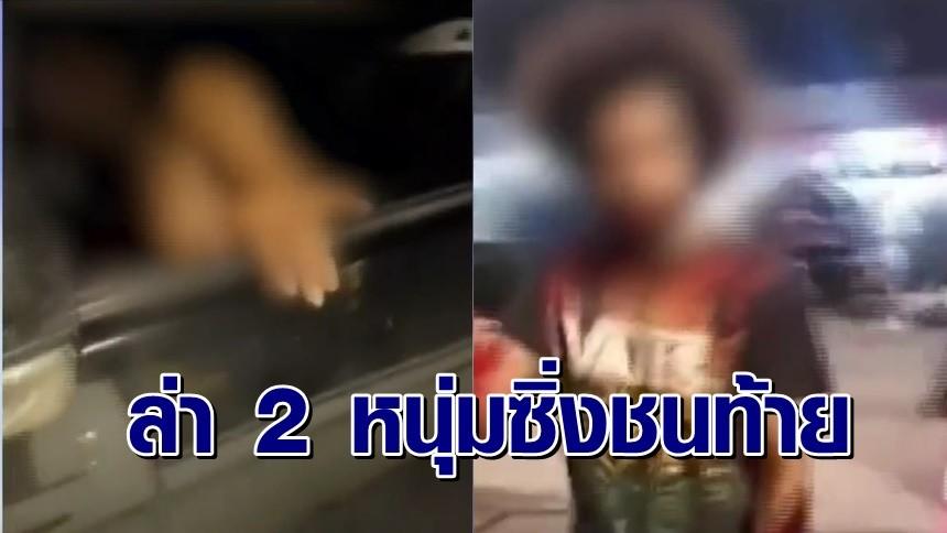 ตามล่า 2 หนุ่มเมาซิ่งกระบะชนท้ายรถส่งของ พาลปัดกล้องกู้ภัยฯ ช่วยเคลียร์