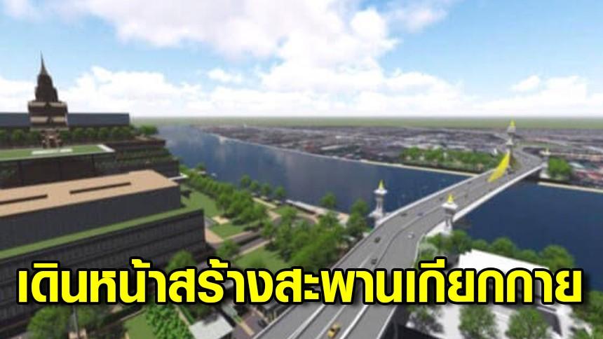 """รัฐบาลเดินหน้าสร้าง """"สะพานเกียกกาย"""" ข้ามแม่น้ำเจ้าพระยา เร่งสำรวจพื้นที่เวนคืน"""