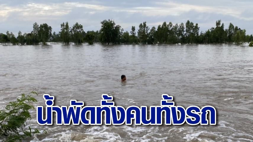นาทีระทึก! #น้ำท่วมลพบุรี ไหลแรง พัดทั้งคนทั้งรถลอยกลางทาง จนท.รุดช่วยได้ทัน