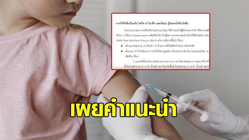 ราชวิทยาลัยกุมารแพทย์ฯ เผยคำแนะนำการฉีดวัคซีนโควิด ในเด็ก-วัยรุ่น อายุ 12 ปีขึ้นไป