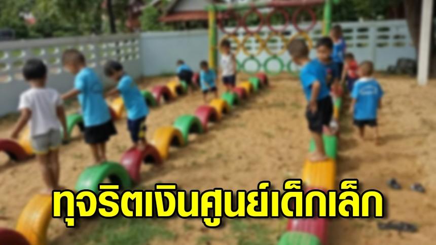ผอ.กองการศึกษา ทุจริตเงินศูนย์เด็กเล็ก กว่า 2 ล้านบาท