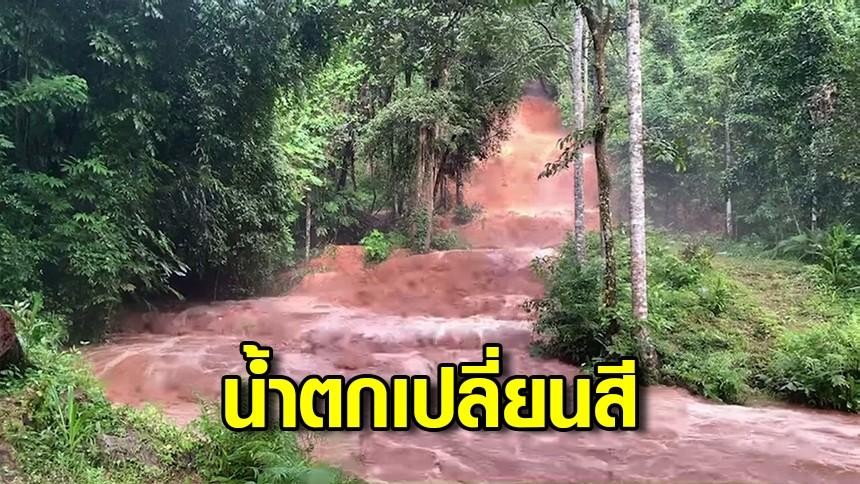 ฝนกระหน่ำ 2 ชั่วโมง ทำน้ำตกเปลี่ยนสี ทะลักท่วมบ้านเรือนประชาชน ชาวบ้านเร่งขนของหนีน้ำขึ้นที่สูง
