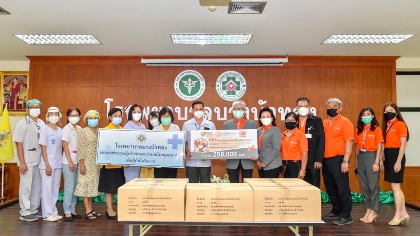 โครงการ MEA Save Green Save You มอบเงิน 1 ล้านบาท ให้ รพ. ช่วยเหลือผู้ป่วย COVID-19