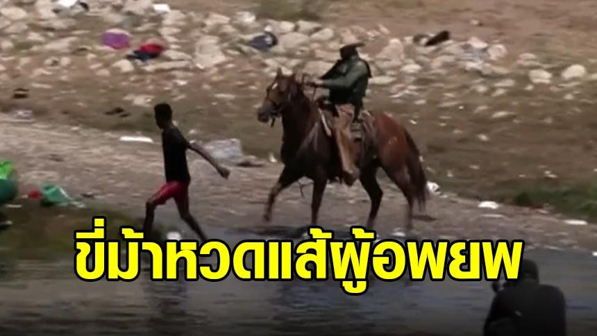 ชาวมะกันสวดยับ จนท.สหรัฐฯ ขี่ม้า-ใช้แส้ ไล่หวดผู้อพยพเฮติ กดขี่ชาวผิวสี