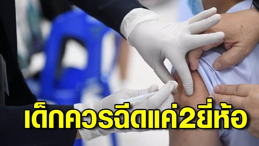ราชวิทยาลัยกุมารแพทย์ ไม่แนะนำฉีดวัคซีนเชื้อตายในเด็ก