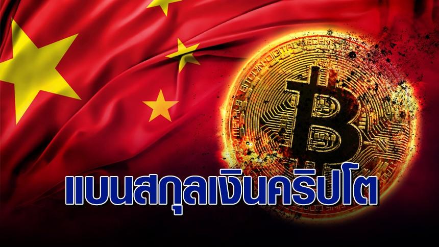 ร่วงหนัก! จีนประกาศธุรกรรม 'สกุลเงินคริปโต' ทั้งหมดผิดกฎหมาย
