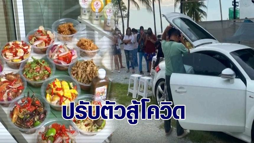 ข่าวติดเทรนด์ by โอ๊ค นิธินาฏ : ขับรถหรูขายส้มตำถึงบ้าน