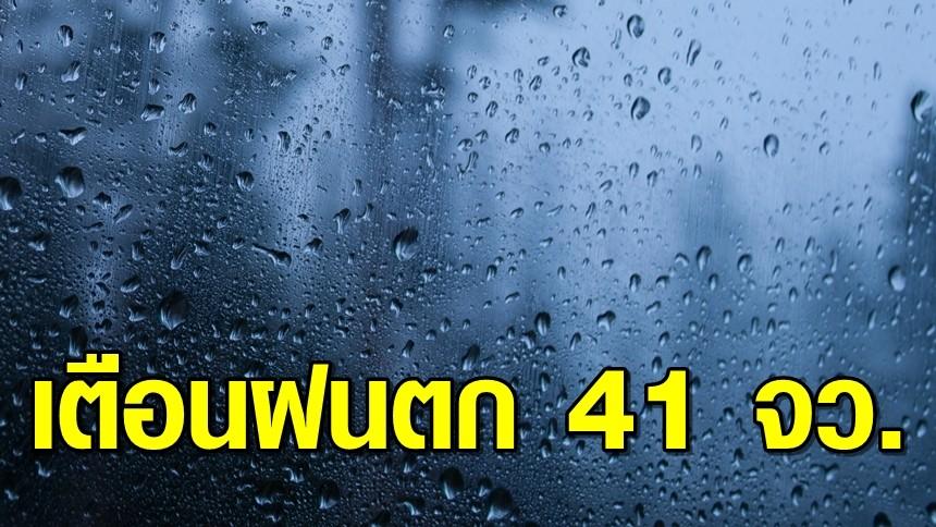 อุตุฯ เตือน 41 จังหวัดยังมีฝน กทม.ตกร้อยละ 30