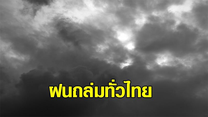 อุตุฯ เตือนฝนตกหนัก ทั่วไทยเจอฝน 70-80% ระวังน้ำท่วมฉับพลัน