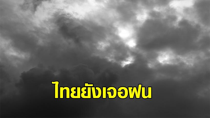 ไทยยังมีฝนต่อเนื่อง ตกหนักบางแห่ง อุตุฯ เตือนภาคกลางหนักสุด 80%