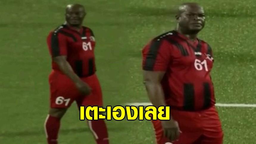 ซื้อเอง เล่นเอง! เจ้าของทีมบอลซูรินาม ลงสนามเตะทีมตัวเอง ก่อนแพ้ยับ 6-0